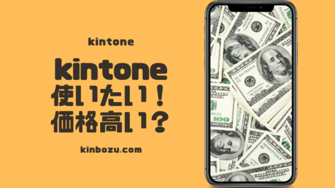kintone使いたいけど、高いのか?