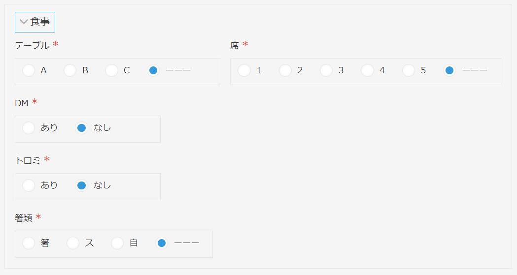 kintoneテーブルマップ追加フィールド