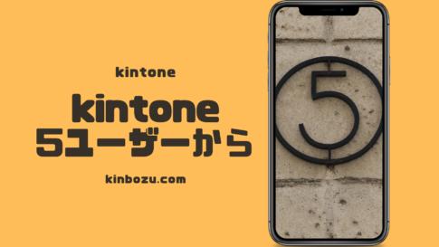 kintone最低契約数の不満