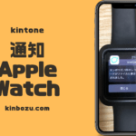 kintone通知をApplewatch
