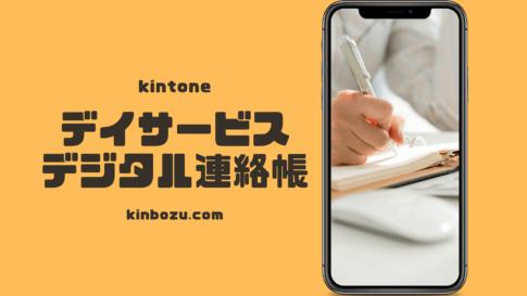 kintoneデイサービスデジタル連絡帳