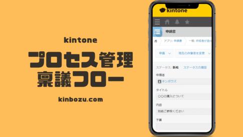 kintoneプロセス管理で稟議フロー運用