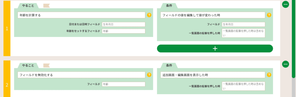 gusuku年齢計算設定