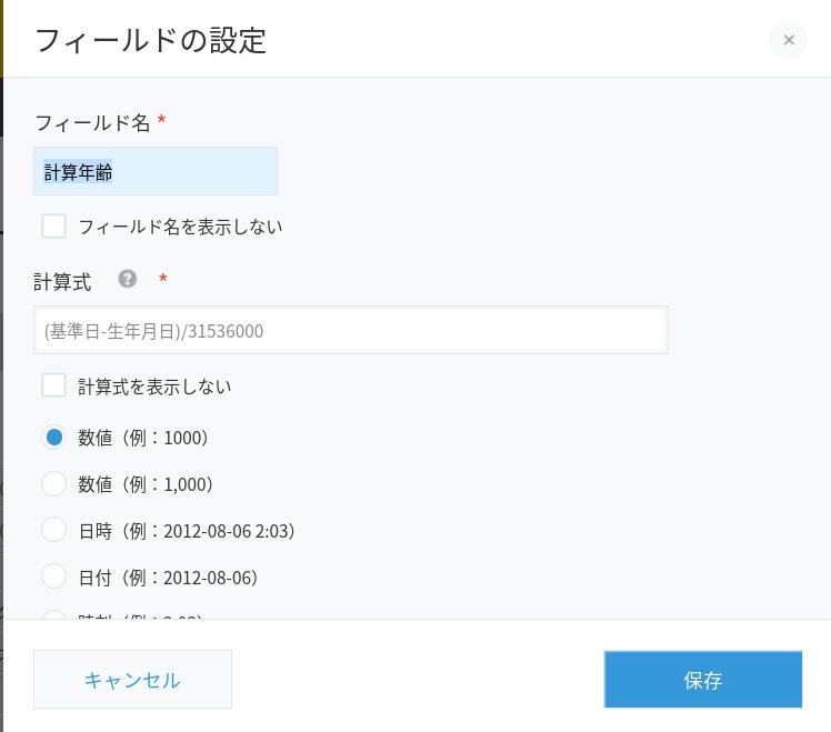kintone年齢計算