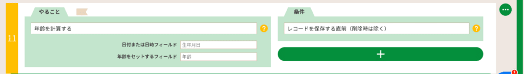 gusuku年齢計算設定2