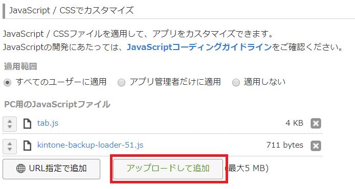 Javascriptアップロード
