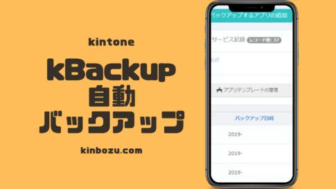 kintone自動バックアップ