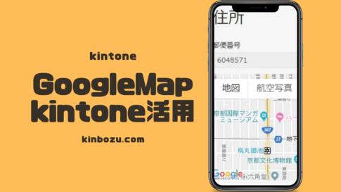 kintoneとGoogleマップ