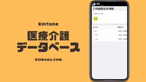kintone連携サービスで医療介護連携