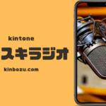 キンスキラジオとキンボウズ