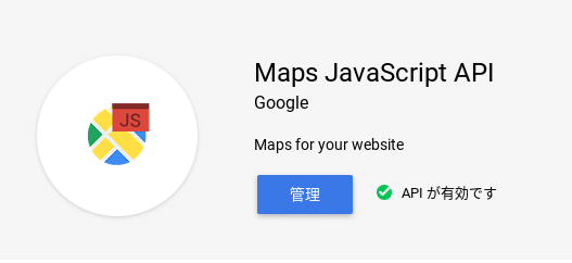 MapsJavascriptAPI