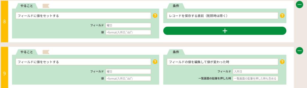 gusukuで日付から曜日自動選択