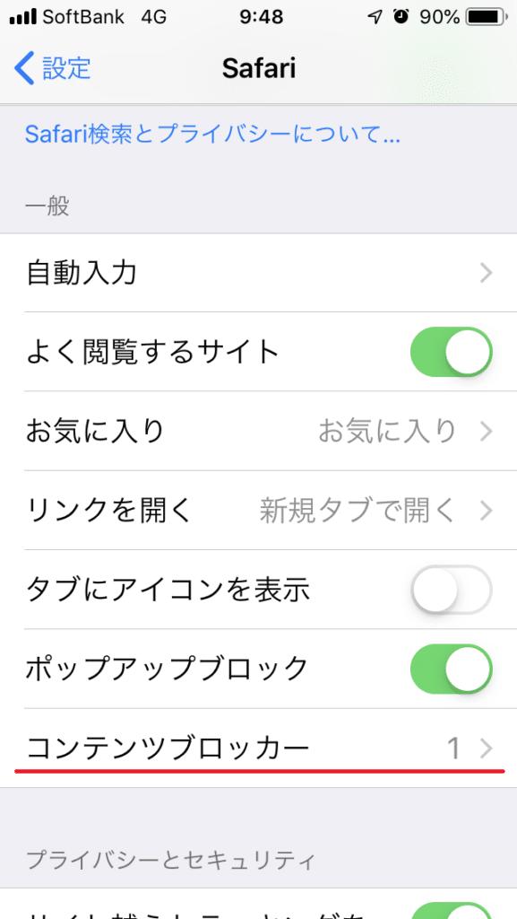 iPhoneブロック設定