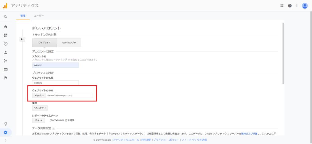 googleアナリティクス新アカウント作成
