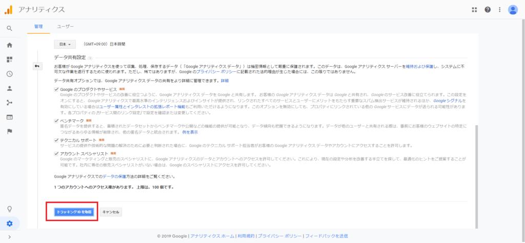 googleアナリティクス新アカウント作成2