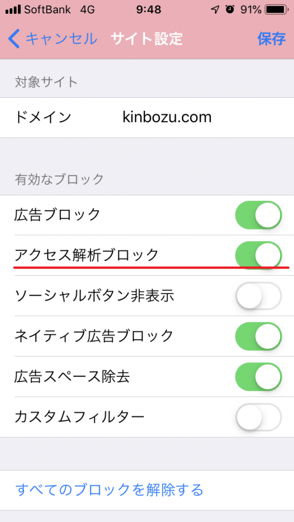 Adfilter設定3