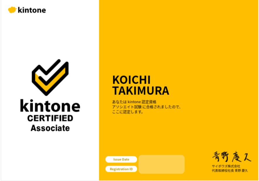 kintoneアソシエイト