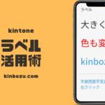 kintone ラベルフィールド活用術