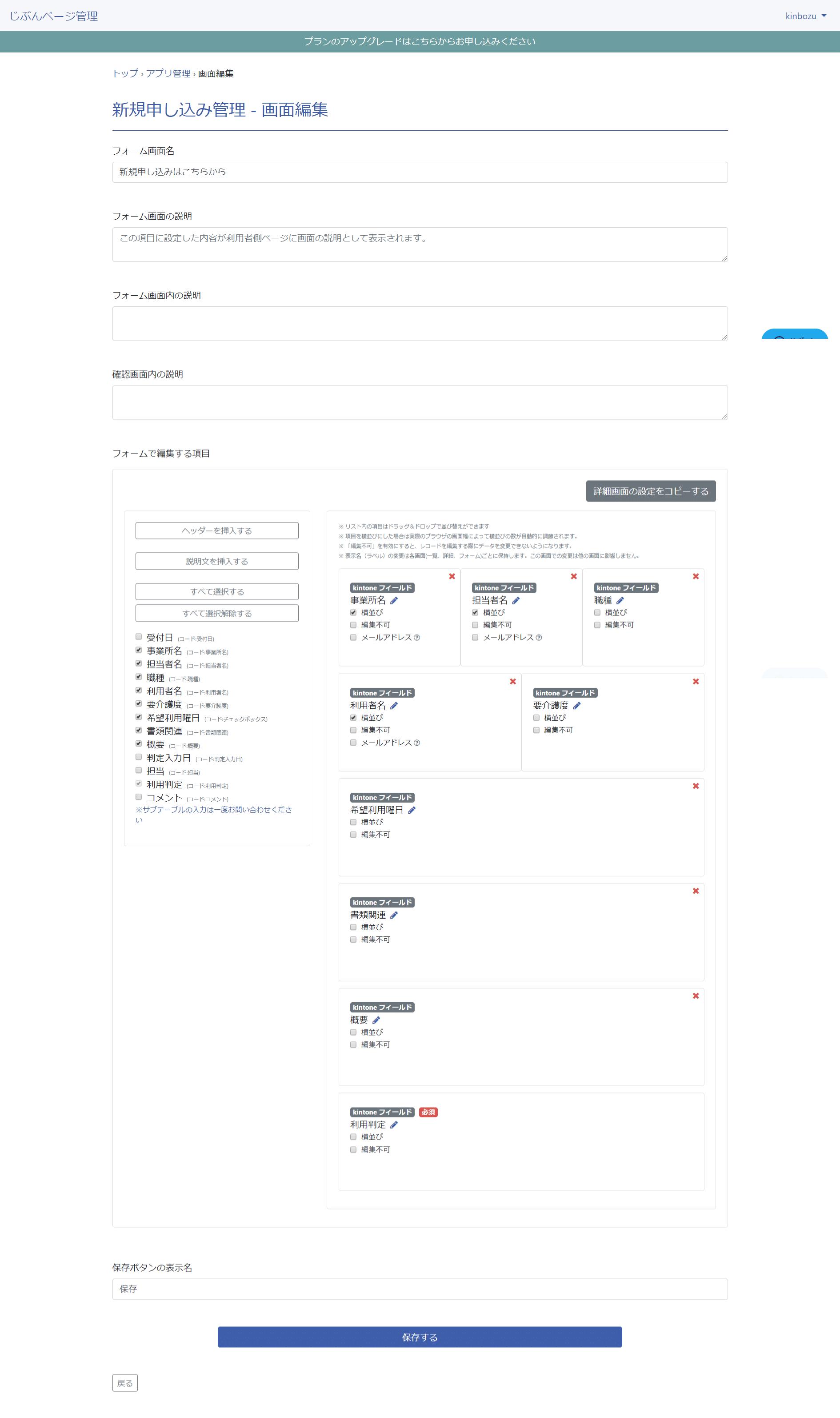 じぶんページ入力フォーム設定