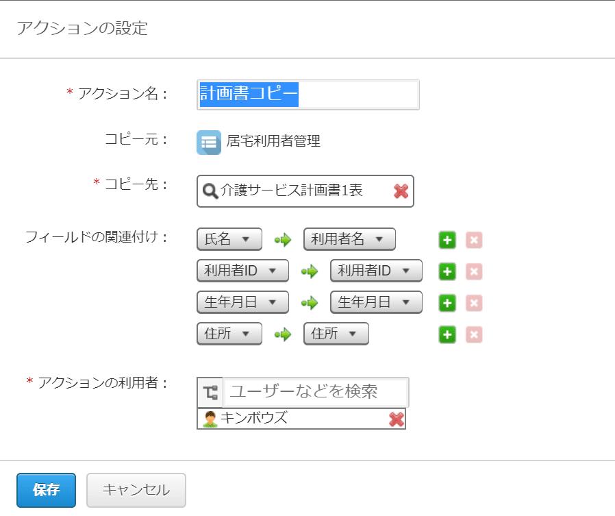 計画書コピーのためのアプリアクション設定
