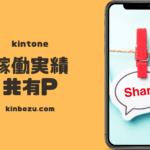kintone稼働実績アプリ