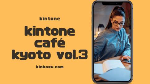 kintonecafekyoto Vol.3