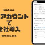 kintone少ないアカウントで全社員導入する