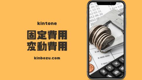 kintoneで固定と変動費用を管理