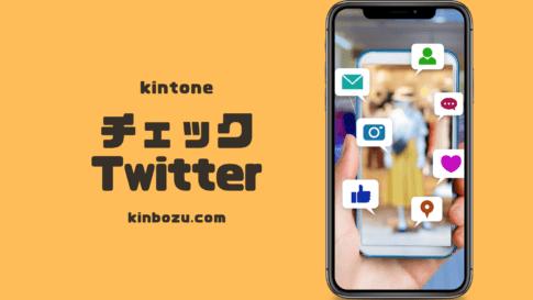 kintoneとTwitter
