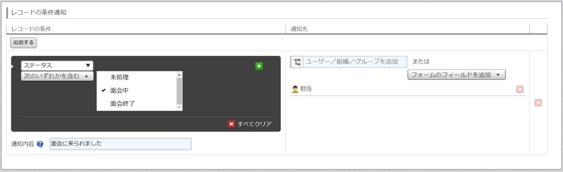レコード条件通知設定イメージ