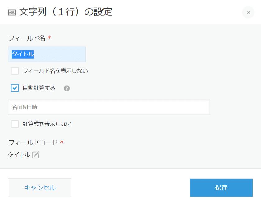 文字列1行の設定で自動計算チェック