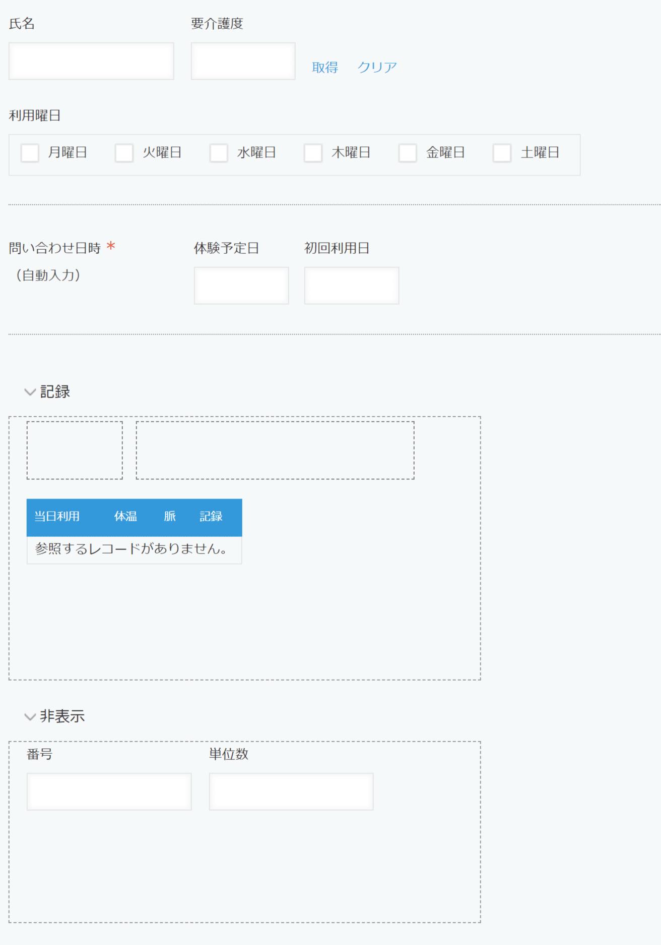 kintoneアプリフォームイメージ
