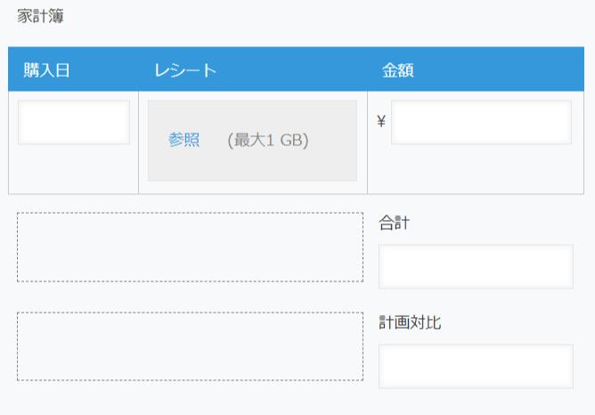 家計簿フォームイメージ