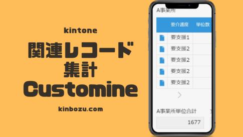 customineで複数アプリ集計