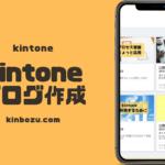 kintoneでブログ作成