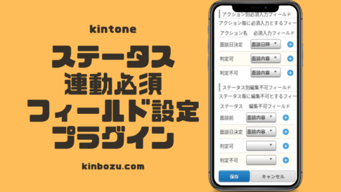 kintoneプロセス管理プチ応用
