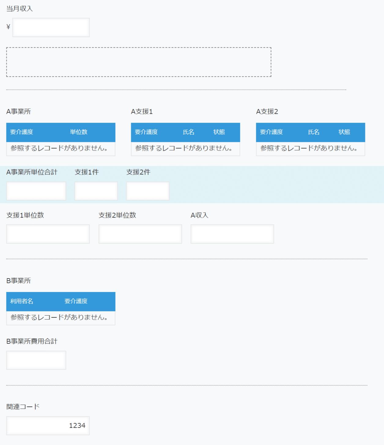 集計アプリフォーム