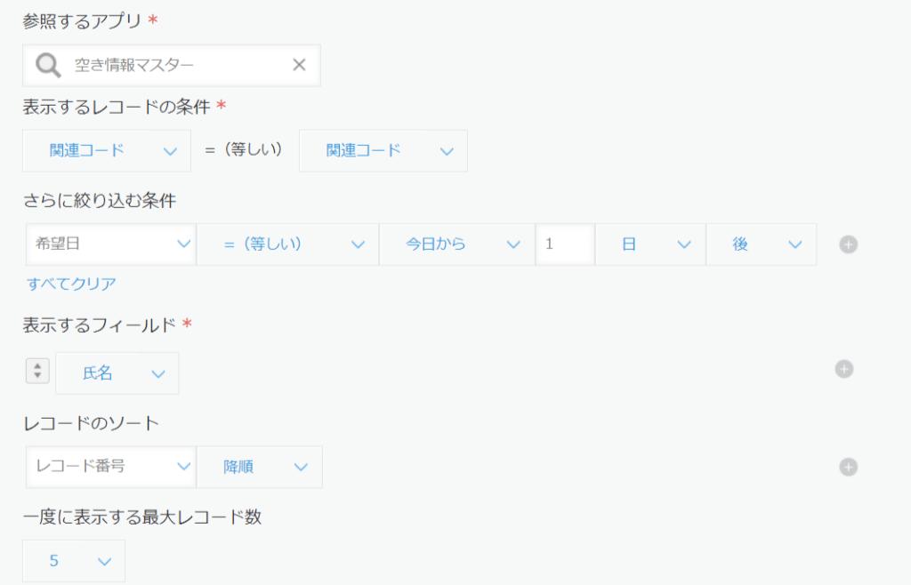 関連レコードフォームイメージ