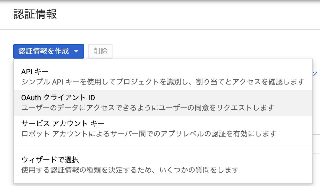OAuthクライアントID取得