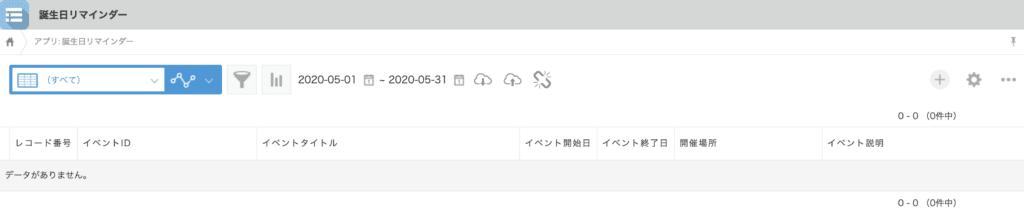 kintoneでGoogleカレンダーの情報取得