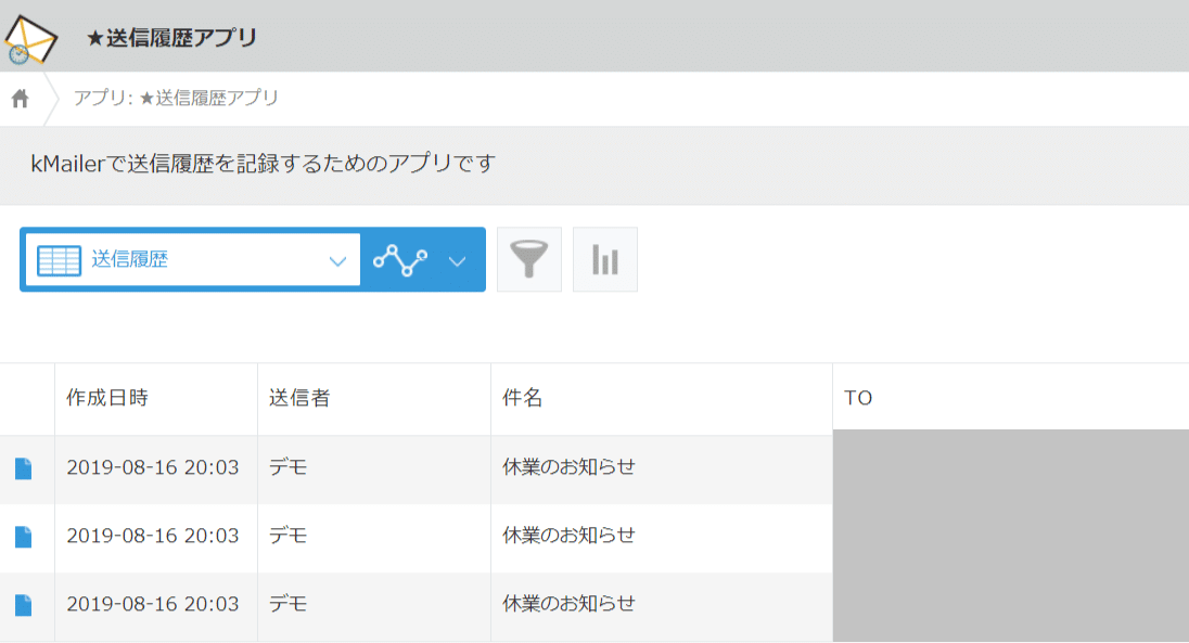 kMailer送信履歴アプリ