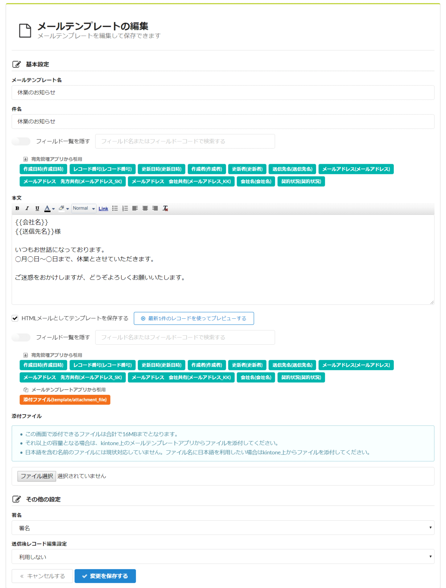 kMailerメールテンプレート設定