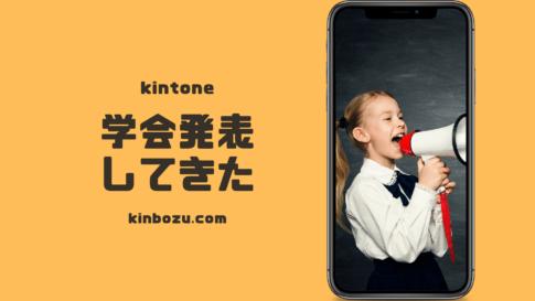 学会でkintone発表