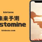 kintoneで未来の稼働予測