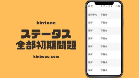kintoneプロセス管理を途中で設定すると出てくる問題について