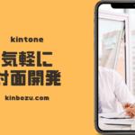 楽々現場でkintoneアプリ