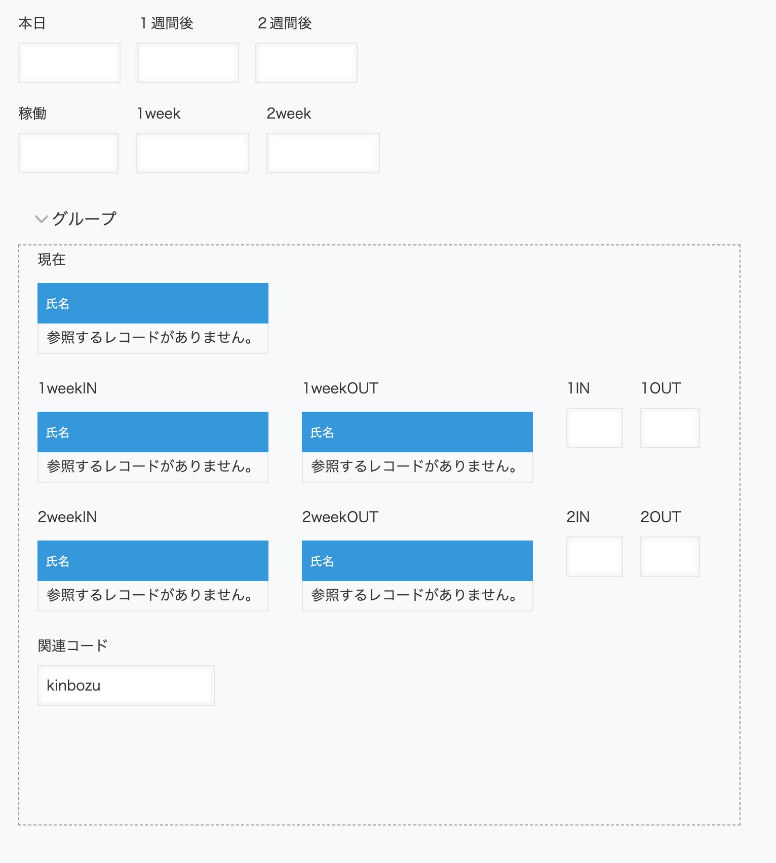 未来の稼働予測アプリフィールドイメージ