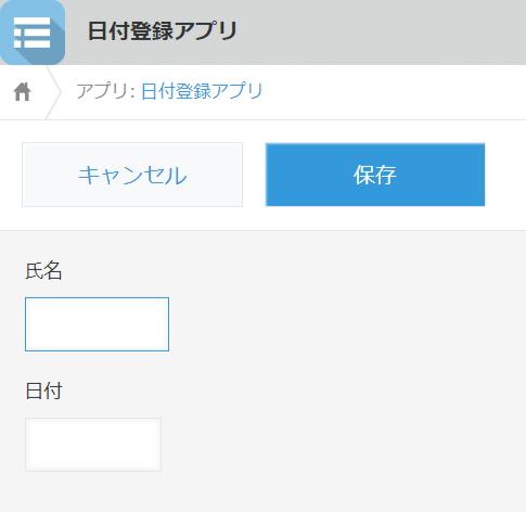 繰り返し予定登録先アプリ