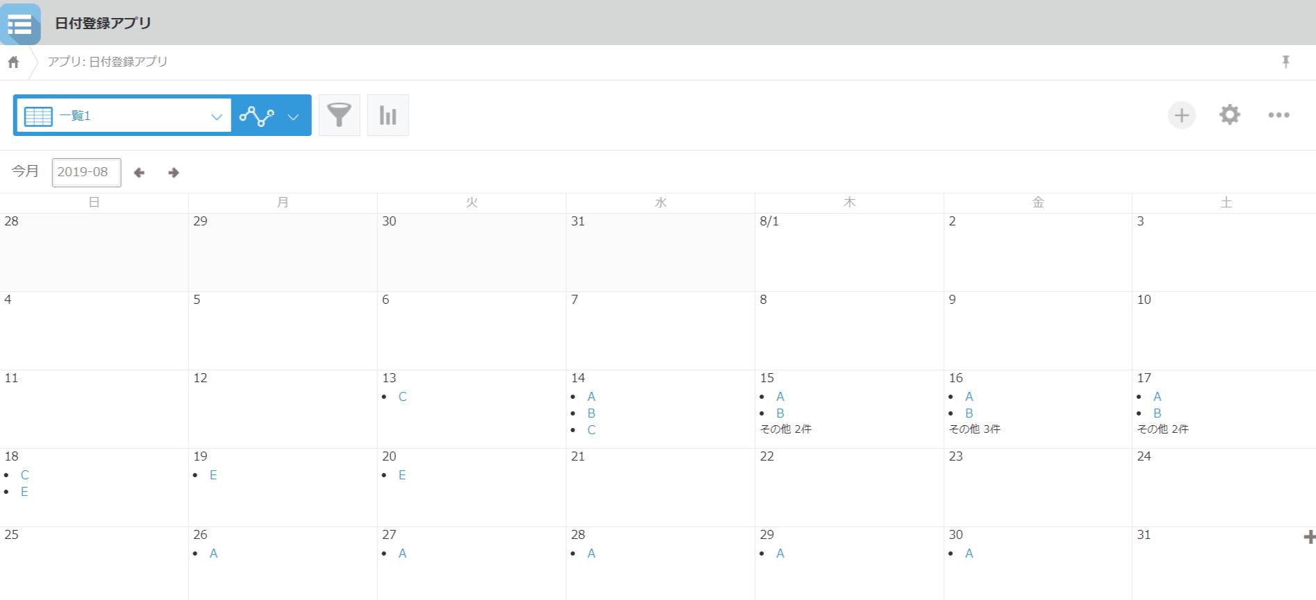 カスタマイズ設定後アプリ挙動をカレンダーで確認