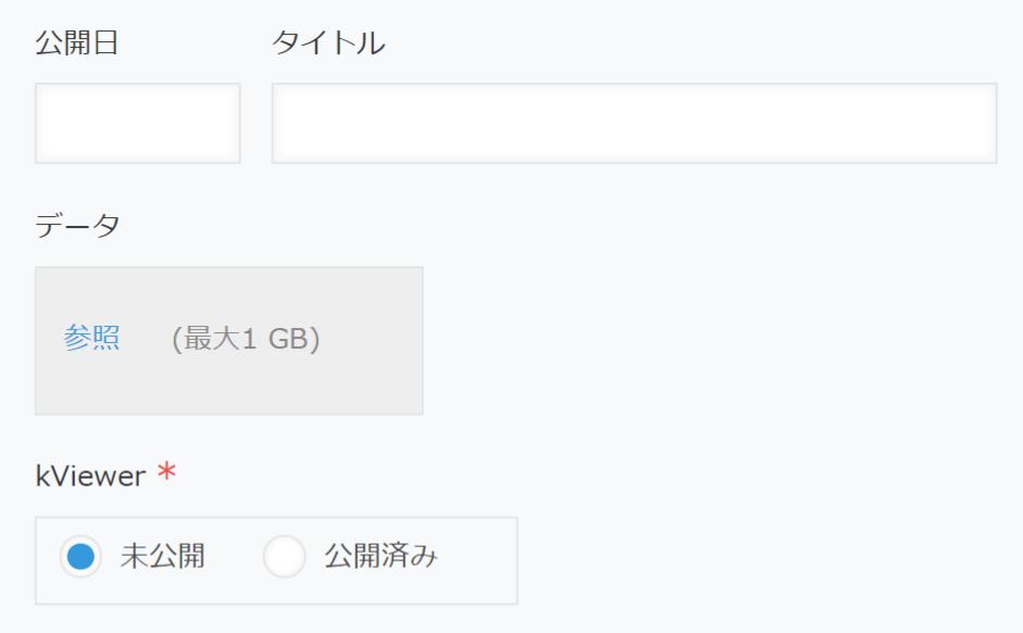 便り登録アプリフォーム